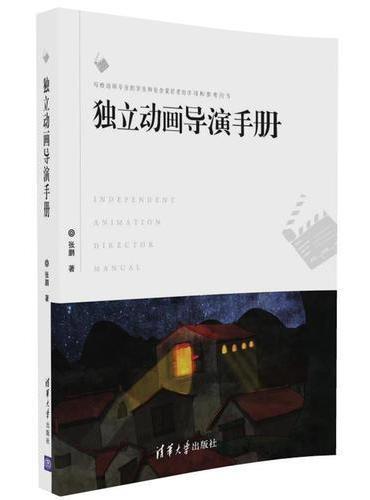 独立动画导演手册