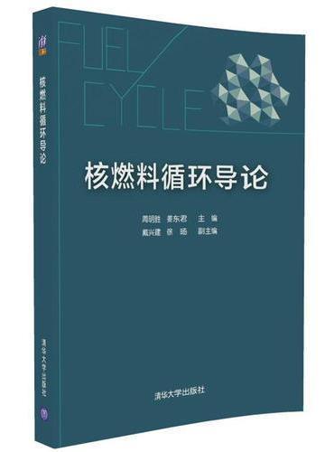 核燃料循环导论