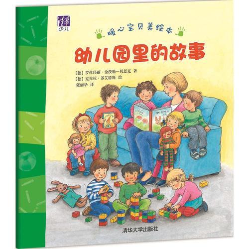 幼儿园里的故事