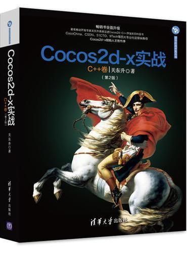 Cocos2d-x实战:C++卷(第2版)