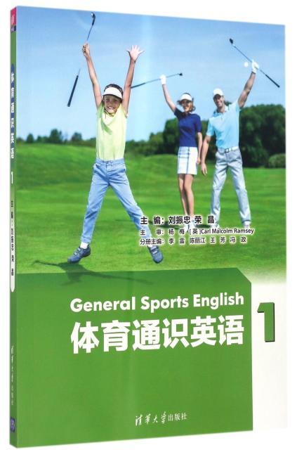 体育通识英语1