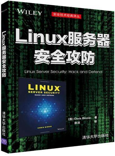 linux服务器安全攻防