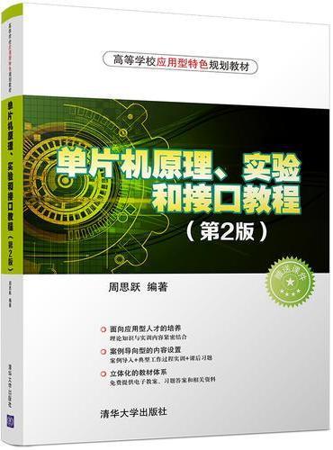 单片机原理、实验和接口教程(第2版)