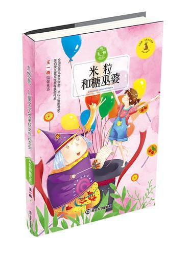 九色鹿·儿童文学名家获奖作品系列//米粒和糖巫婆