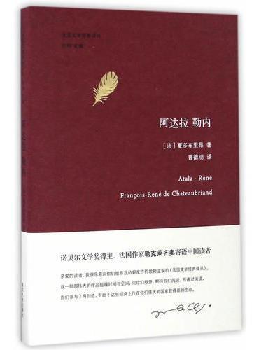 法国文学经典译丛//阿达拉·勒内