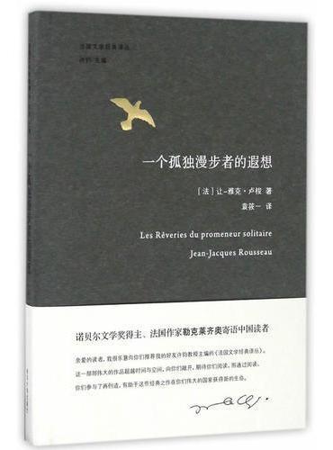 法国文学经典译丛//一个孤独漫步者的遐想