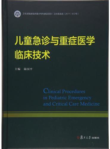 儿童急诊与重症医学临床技术