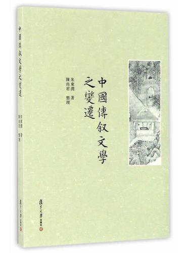 中国传叙文学之变迁