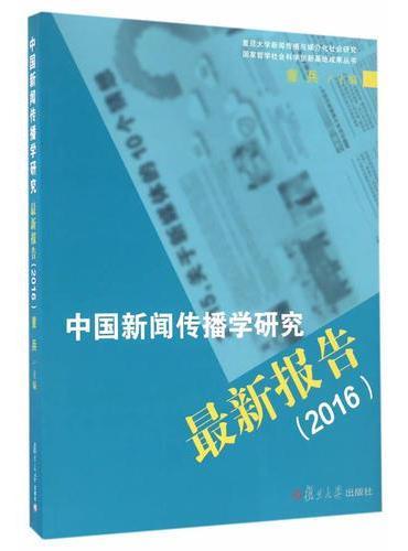 中国新闻传播学研究最新报告(2016)
