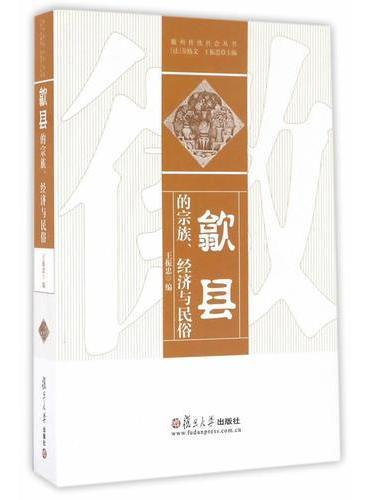 徽州传统社会丛书:歙县的宗族、经济与民俗