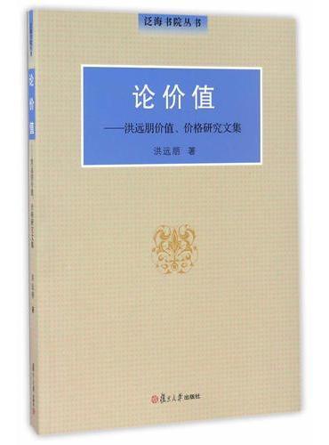 泛海书院丛书·论价值:洪远朋价值、价格研究文集