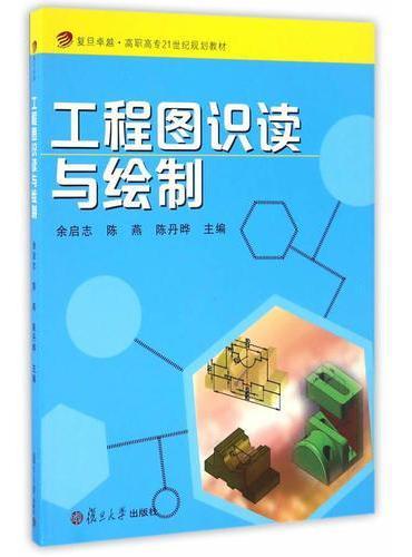 卓越·高职高专21世纪规划教材:工程图识读与绘制