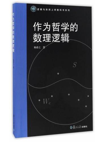 逻辑与形而上学教科书系列:作为哲学的数理逻辑