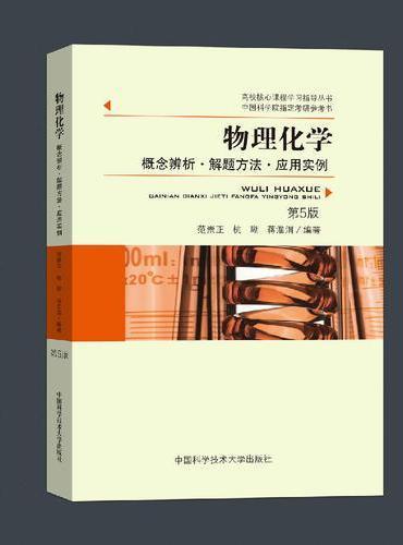 物理化学(第5版)