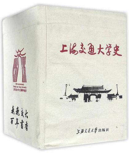 上海交通大学史