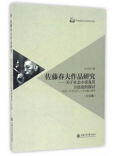 佐藤春夫作品研究――关于社会小说及其方法论的探讨(日文版)