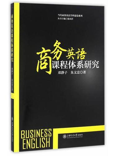 商务英语课程体系研究