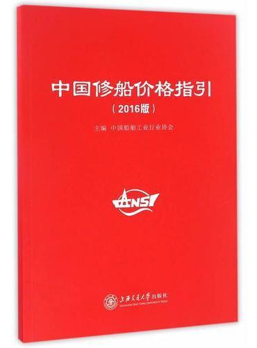 中国修船价格指引(2016版)