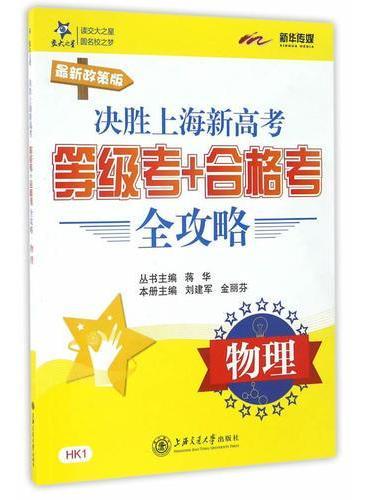 决胜上海新高考·等级考+合格考全攻略·物理