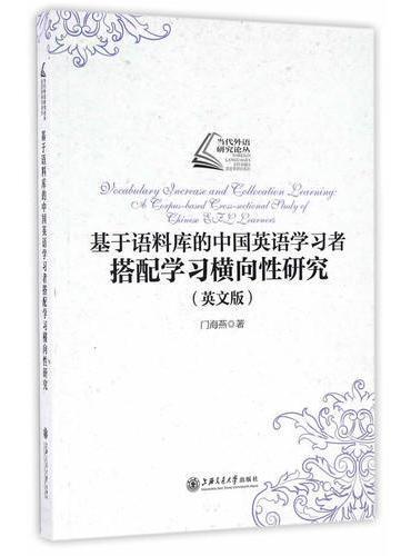 基于语料库的中国英语学习者搭配学习横向性研究(英文版)