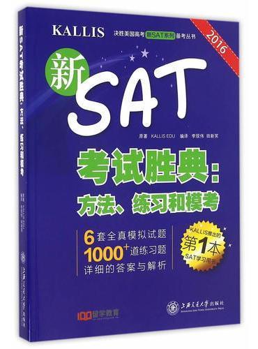 新SAT考试胜典:方法、练习和模考