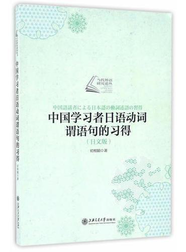 中国学习者日语动词谓语句的习得(日文版)