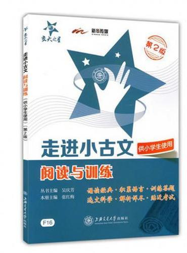 走进小古文·阅读与训练(供小学生使用)(第2版)