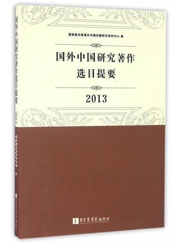 国外中国研究著作选目提要?2013