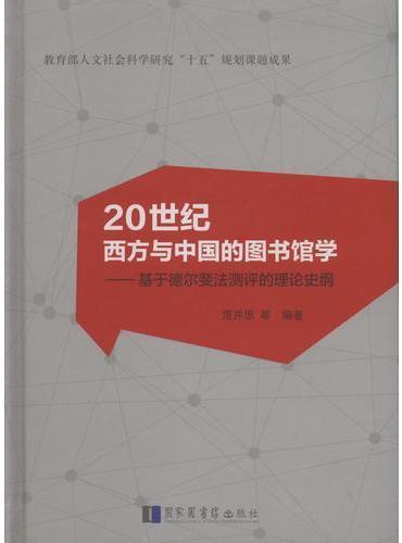 20世纪西方与中国的图书馆学——基于德尔斐法测评的理论史纲(精装)
