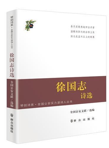 徐国志诗选