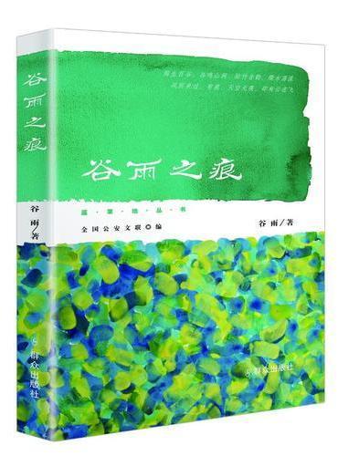 谷雨之痕:蓝草地丛书