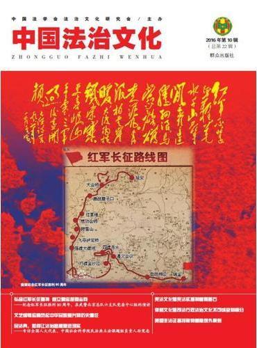 中国法治文化(2016年第10辑)