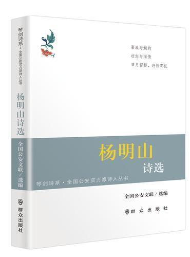 杨明山诗选