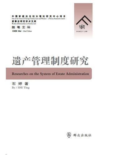 遗产管理制度研究