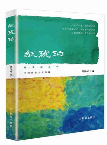 纸琥珀:蓝草地丛书