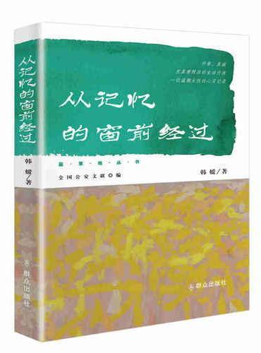 从记忆的窗前经过:蓝草地丛书
