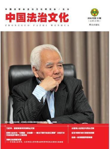中国法治文化(2016年第11辑)