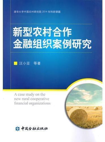 新型农村合作金融组织发展案例研究