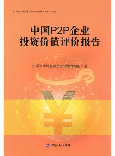 中国P2P企业投资价值评价报告