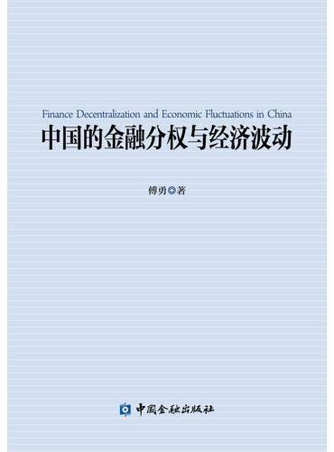 中国的金融分权与经济波动