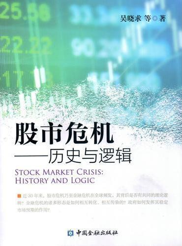 股市危机--历史与逻辑