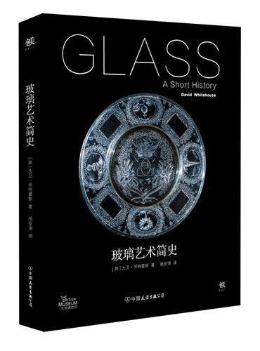 玻璃艺术简史
