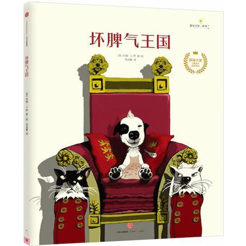 遇见美好系列(第2辑):坏脾气王国