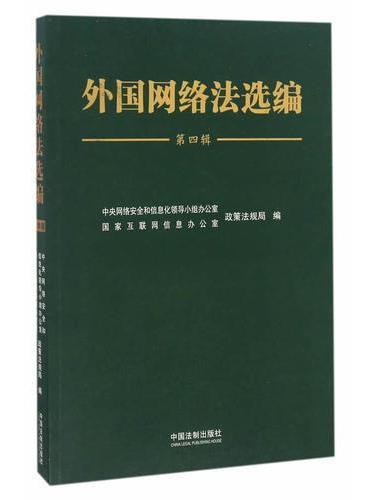 外国网络法选编(第四辑)