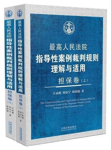 最高人民法院指导性案例裁判规则理解与适用:民事诉讼卷(上下册)(第2版)
