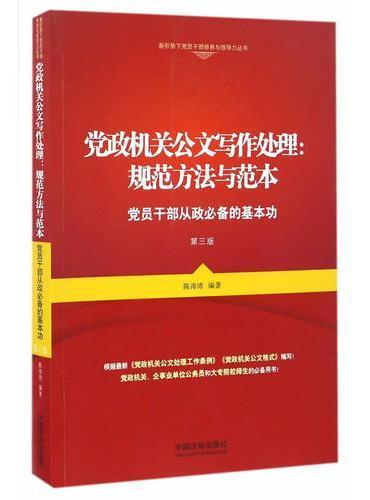 党政机关公文写作处理:规范方法与范本(第三版)