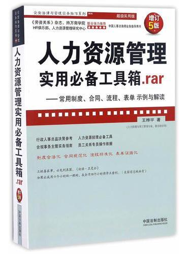 人力资源管理实用必备工具箱.rar:常用制度、合同、流程、表单示例与解读(增订5版)