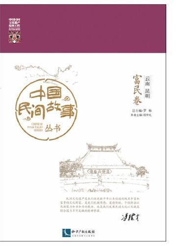 中国民间故事丛书 云南昆明 富民卷