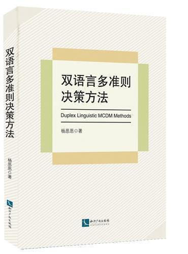 双语言多准则决策方法