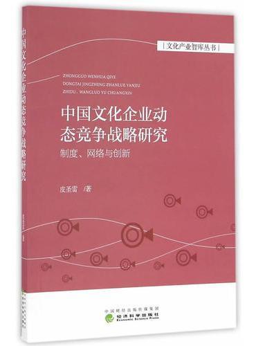 中国文化企业动态竞争战略研究:制度、网络与创新